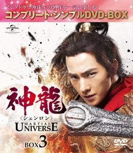 神龍<シェンロン>-Martial Universe- BOX3<コンプリート・シンプルDVD-BOX><期間限定生産版> DVD