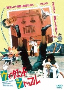 ウィークエンド・シャッフル HDニューマスター DVD