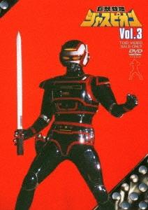 巨獣特捜ジャスピオン Vol.3 DVD