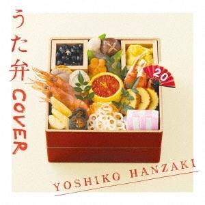 うた弁 COVER CD
