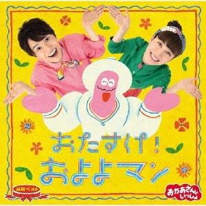 NHKおかあさんといっしょ 最新ベスト おたすけ!およよマン CD
