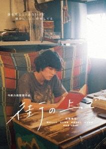 街の上で [Blu-ray Disc+DVD]