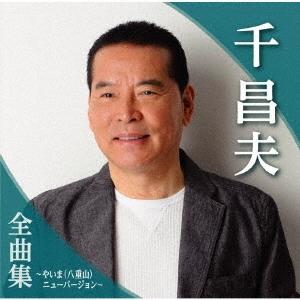 千昌夫全曲集~やいま(八重山)ニューバージョン~