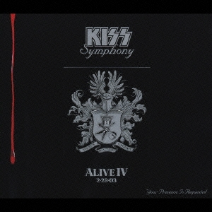 アライヴIV ~地獄の交響曲