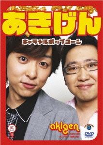 あきげん/笑魂シリーズ あきげん/キャラメルポップコーン[VIBZ-5093]