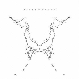 ONE OK ROCK/Nicheシンドローム<通常盤>[AZCS-1005]