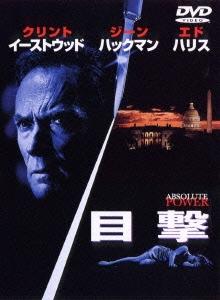 クリント・イーストウッド/目撃[WTB-C2508]