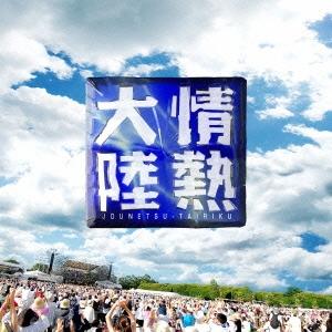 情熱大陸 LIVE BEST CD
