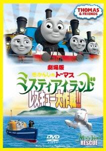 劇場版 きかんしゃトーマス ミスティアイランド レスキュー大作戦!! DVD