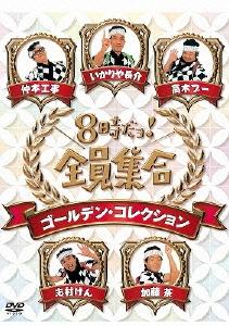 8時だョ!全員集合 ゴールデン・コレクション<通常版> DVD