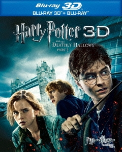 ハリー・ポッターと死の秘宝 PART1 3D&2D ブルーレイセット