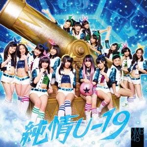NMB48/純情U-19 (Type-A) [CD+DVD][YRCS-90007]
