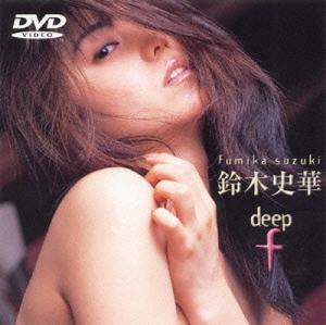 鈴木史華/鈴木史華 deep f [PCBP-59]