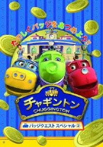 チャギントン バッジクエスト スペシャル2 DVD