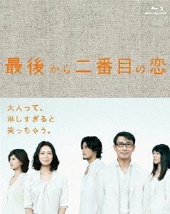 最後から二番目の恋 Blu-ray BOX Blu-ray Disc