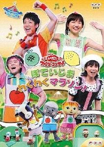 NHKおかあさんといっしょファミリーコンサート ぽていじま・わくわくマラソン! DVD
