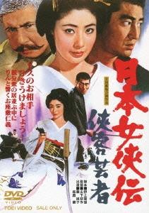 山下耕作/日本女侠伝 侠客芸者 [DSTD-03527]