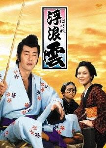 浮浪雲 DVD-BOX DVD