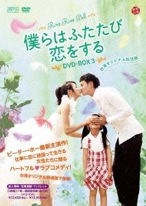 Peter Ho/僕らはふたたび恋をする<台湾オリジナル放送版> DVD-BOX3 [OPSD-B342]