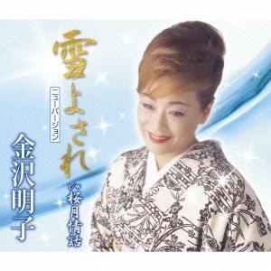 金沢明子/雪よされ(ニューバージョン) / 桜月情話[TKCA-90506]