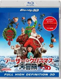 サラ・スミス/アーサー・クリスマスの大冒険 IN 3D クリスマス・エディション [BRDL-80247]