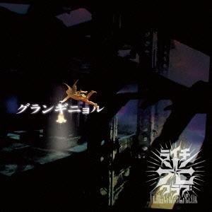 ライチ☆光クラブ/グランギニョル [CD+DVD] [TMLA-22]