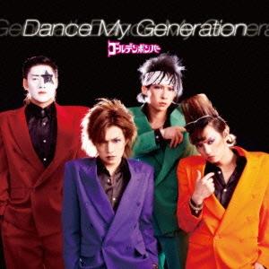 ゴールデンボンバー/Dance My Generation<通常盤>[EAZZ-101]
