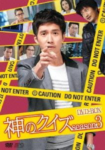 神のクイズ シーズン3 DVD-BOX DVD