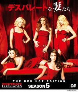 デスパレートな妻たち シーズン5 コンパクトBOX DVD