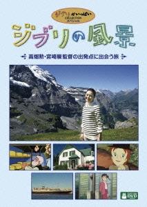 ジブリの風景 ~高畑勲・宮崎駿監督の出発点に出会う旅~ DVD