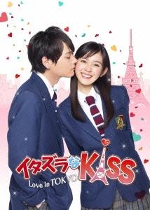 未来穂香/イタズラなKiss~Love in TOKYO  DVD-BOX1 [OPSD-B435]