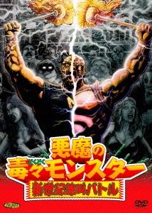 ロイド・カウフマン/悪魔の毒々モンスター 新世紀絶叫バトル [ORS-7103]