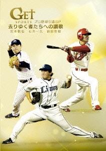 GET SPORTS プロ野球引退 SP ~去りゆく者たちへの讃歌~