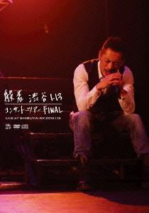 般若/2014.1.13 SHIBUYA-AX [DVD+CD]<生産限定盤>[SHWR-0028]