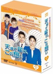 パク・セヨン/天まで届け、この想い DVD-BOXIII [ZMSY-9483]