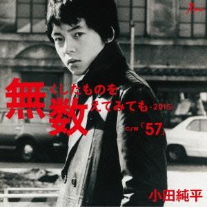 小田純平/無くしたものを数えてみても-2015-/57[YZWG-10022]