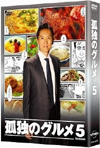 松重豊/孤独のグルメ Season5 DVD BOX [PCBE-63226]