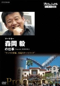 TOWER RECORDS ONLINEで買える「森岡毅/プロフェッショナル 仕事の流儀 マーケター 森岡毅の仕事