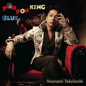 高橋直純/PON PON KING/BLUE<通常盤>[REALR-1026]