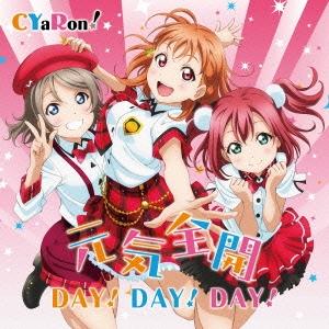 CYaRon!/『ラブライブ!サンシャイン!!』ユニットシングル1 元気全開 DAY!DAY!DAY! [LACM-14481]