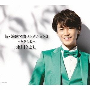 氷川きよし/新・演歌名曲コレクション3 -みれん心- [COCP-39623]