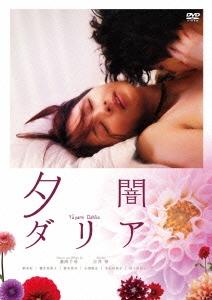 吉井怜/夕闇ダリア [KIBF-4245]