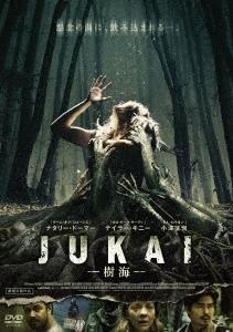 ナタリー・ドーマー/JUKAI -樹海- [ALBSD-2051]