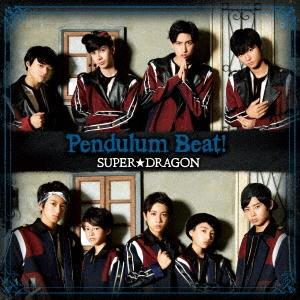 SUPER★DRAGON/Pendulum Beat! TYPE-B[ZXRC-1085]