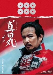 真田丸 完全版 第四集 Blu-ray Disc