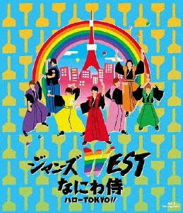 なにわ侍 ハローTOKYO!!<通常盤> Blu-ray Disc