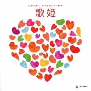 歌姫 CD