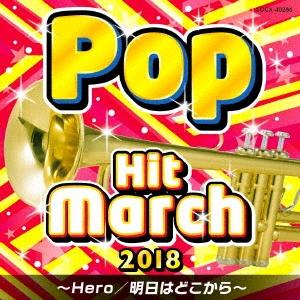 2018 ポップ・ヒット・マーチ 〜Hero/明日はどこから〜 CD