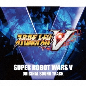 PlayStation 4/PlayStation Vita用ソフトウェア スーパーロボット大戦V オリジナルサウンドトラック[LACA-9586]