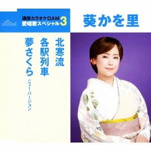 葵かを里/北寒流/各駅列車/夢さくら ニュー・バージョン[TKCA-91070]